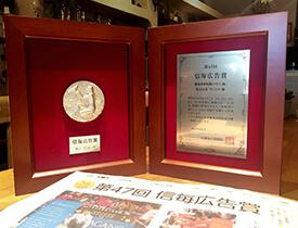 「信毎広告賞審査員特別賞(デザイン賞)」を受賞いたしました。