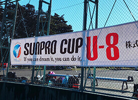 第5回サッカー大会、U8サンプロカップを開催します