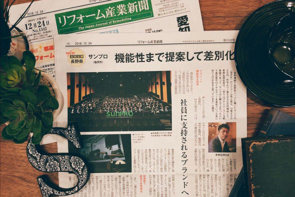リフォーム産業新聞にサンプロの記事が掲載されました